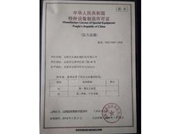 kok官网注册账号申请资质证